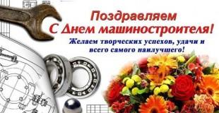 Поздравляем с наступающим днем машиностроителя!!!