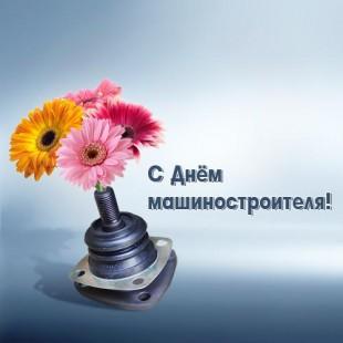 Поздравление с наступающим «Днем машиностроителя»