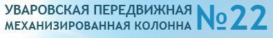 ООО «УВАРОВСКАЯ ПМК-22»