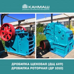 Дробильное оборудование для предприятий Москвы