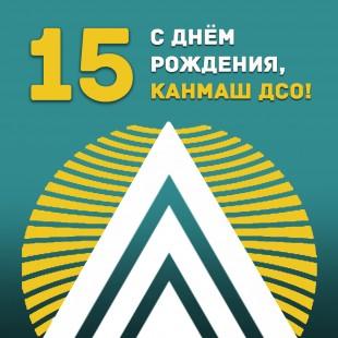15 ЛЕТ развития и движения вперед!