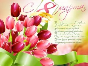 Милые женщины! Примите наши самые искренние поздравления с чудесным весенним праздником – Международным женским днём 8 марта!