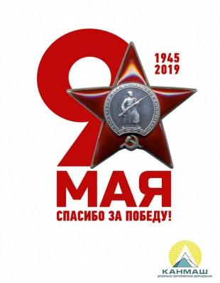 Примите искренние поздравления с праздником Днем Победы!