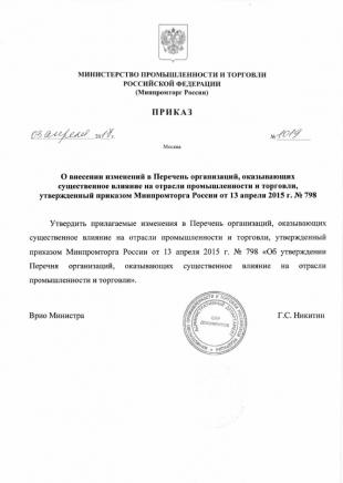 ООО «Канмаш ДСО» вошло в перечень предприятий, оказывающих влияние на отрасли промышленности и торговли РФ