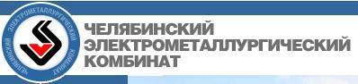 АО «Челябинский электрометаллургический комбинат»