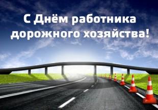 Поздравляем с наступающим Днем работников дорожного хозяйства