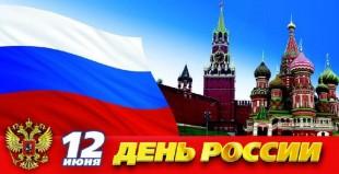 Поздравление с государственным праздником – Днем России!