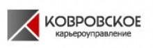 АО «Ковровское карьероуправление»