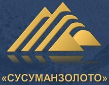 АО «Сусуманский горно-обогатительный комбинат «Сусуманзолото»